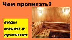 Полки в бане, чем пропитать: виды масел и пропиток, разновидности и предназначение