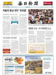 2014년 11월 17일 월요일 매일신문 1면