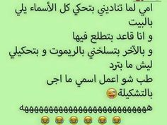 الاسم English Jokes, Arabic Jokes, Funny Texts, Lyrics, Funny Quotes, Funny Pictures, Humor, Arabic Art, Laughing