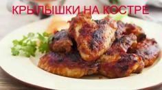 Куриные крылья на костре