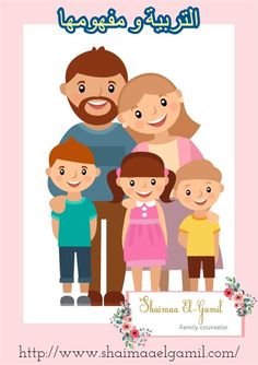 Meri Punji is one of the most popular finance and insurance company in Delhi ,which provide mainly accounting and financial planning services. Fathers Day Images, Happy Fathers Day, International Family Day, Family Counselor, Family Vector, Family Drawing, Kindergarten Teachers, Cute Images, School Fun