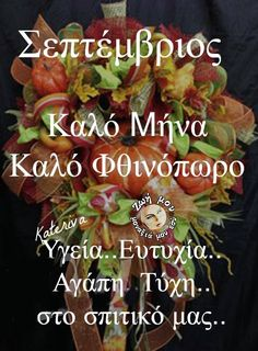 New Month Greetings, Good Night, Good Morning, Happy Birthday Princess, Greek Quotes, Holidays And Events, September, Jokes, Christmas Ornaments