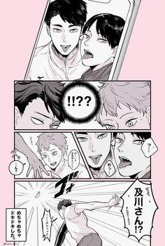Haikyuu Manga, Tsukiyama Haikyuu, Haikyuu Kageyama, Hinata Shouyou, Haikyuu Fanart, Oikawa, Iwaoi, Kagehina, It's Over Now