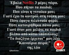 Funny Greek, Color Psychology, Greek Quotes, Funny Images, Laugh Out Loud, Funny Shit, Laughing, Jokes, Lol