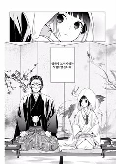 Related posts: Anime and Manga recommendations. The Abandoned Empress manga info and recommendations. As proud daughter of House… Anime recommendations for everyone Smut Manga, Comic Manga, Manhwa Manga, Manga Anime, Manga Couple, Anime Couples Manga, Anime Girls, Anime Comics, Manga Collection