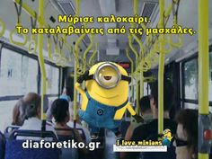 Best Quotes, Funny Quotes, Funny Greek, Minions, Wise Words, Jokes, Lol, Sayings, Fictional Characters