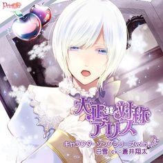 "AmiAmi [Character & Hobby Shop]   CD Taisho x Taisho Alice Character Song Series vol.5 ""Shirayuki"" / Shota Aoi(Back-order)"