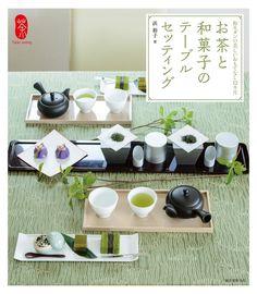 Amazon.co.jp: お茶と和菓子のテーブルセッティング: 和モダンの美しいおもてなし12カ月: 浜 裕子: 本