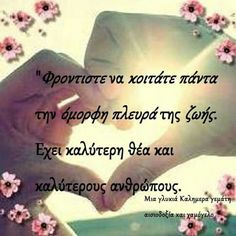 Good Morning Good Night, Greek Quotes, Love Words, Poetry Quotes, Picture Quotes, Picture Video, Positive Quotes, Health Tips, Qoutes