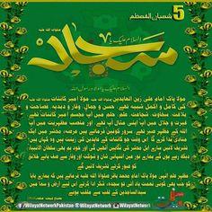 05 Shaban: MAULA ALI ZAIN-UL-ABEDEEN Slwt MAULA AMEER-E-KAINAT Slwt Ki Kamil-0-Akmal Shabeeh Thy Hussn-0-Jamaal Waqar-0-Dab Daba Fasahat-0-Balghat Sakhawat Shuja'at Ilm Hilm Me Ap Mujasam Ameer-E-Kainat Thy Ghairat-0-Jalal Me Ap Apni Misaal Ap Thy 0r Mansb-E-Mazhriyat Me Ap ALLAH JJ K Mazhar-E-Sabar Thy Sarwar-E-Konain Slwt Frmaty Hen Arsa-E-Mehshar Me Ak Munadi Nida Kry Ga Is Waqt Jo Kainat K Abedeen Ki Zeenat Hen Wo Kahan Hen? Tashreef Laien Sary Ahle Mehshar Ki Nigahen Utheen Gi 0r Khud…