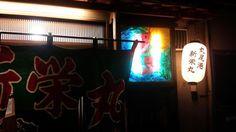 10月15日(土)|新栄丸のブログ