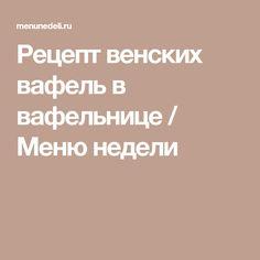 Рецепт венских вафель в вафельнице / Меню недели