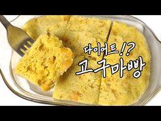 노밀가루! 전자레인지 6분 완성 고구마빵 만들기 / NO FLOUR Sweet Potato Bread Recipe - YouTube Bread, Cheese, Baking, Ethnic Recipes, Food, Brot, Bakken, Essen, Meals
