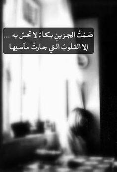 صمت الحزين بكاء لا تحس به إلا القلوب التي جارت مآسيها نبكي بلا أدمع ؛ إن الدموع إذا تمكن الحزن جفت في مآقيها  ما كل من ذرف الدمع الغزير بكي  قد يذرف المرء دمع العين تمويها ! ل   عبد الرحمن العشماوي