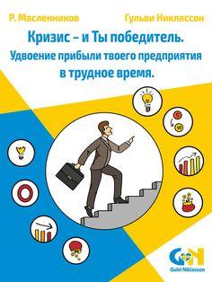 Кризис – и Ты победитель. Удвоение прибыли твоего предприятия в трудное время #чтение, #детскиекниги, #любовныйроман, #юмор, #компьютеры, #приключения, #путешествия