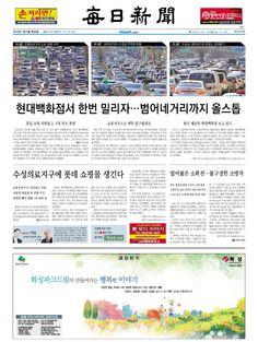 [매일신문 1면] 2015년 1월 5일 월요일