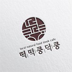 로고 + 간판 | 떡 카페 [떡떡쿵덕쿵] ... | 라우드소싱 포트폴리오 Typography Logo, Logo Branding, Landscaping Logo, Chinese Logo, Outdoor Logos, Tea Logo, Logo Line, Symbol Logo, Logo Sticker
