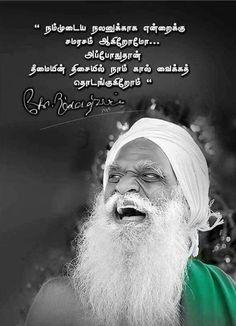 .தன் மீது நம்பிக்கை … MADHAN Tamil…