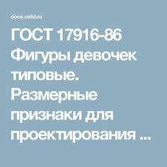 ГОСТ 17916-86 Фигуры девочек типовые. Размерные признаки для проектирования одежды (с Изменениями N 1, 2), ГОСТ от 26 марта 1986 года №17916-86