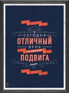 DataLife Engine > Версия для печати > Мотивирующие плакаты Михаила Поливанова
