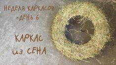 Неделя каркасов  День 6  Каркас из сена