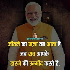 जीतने का मज़ा तब आता है जब सब आपके हारने की उम्मीद करते है. #kadakstatus #attitudestatus #attitudequotes Attitude Status, Hindi Quotes, Ted, Motivation, Movies, Movie Posters, Films, Film Poster, Cinema