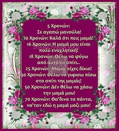 Advice Quotes, Wisdom Quotes, Favorite Quotes, Best Quotes, Meaningful Life, Greek Quotes, Holidays And Events, Happy Mothers Day, Deep Thoughts