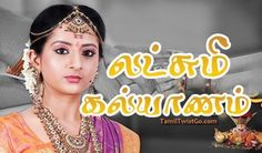 Lakshmi Kalyaanam 13-02-2017 Vijay TV Serial. Brand new Tamil drama on Vijay TelevisionLakshmi Kalyaanam February 13th 2017. View online in HD qualityLakshmi Kalyaanam 13.02.17 episode 5view now.Lakshmi Kalyanam 13/02/2017 a serial about the love of siblings.  Updating in less than 60 minutes, Refresh This Page. :D :P ;)  Updating Soon - after telecast, Refresh This Page Source 1 Source 2 Previous Episode: Lakshmi Kalyanam 13-02-2017 Vijay TV serial Episode 05 watch in HD.