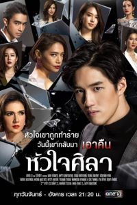 the thai series don't catch me easily but Sila/Tor (Thanapob Leeratanakachorn) loved it from the beginning! Watch Drama Online, Drama Eng Sub, Age Of Youth, Dramas Online, Japanese Drama, Romance, Watch Full Episodes, Thai Drama, Running Man