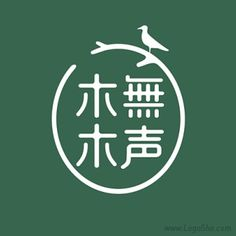 木木无声字体Logo设计