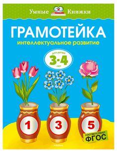 Грамотейка. Интеллектуальное развитие детей 3-4 лет (О.Земцова)