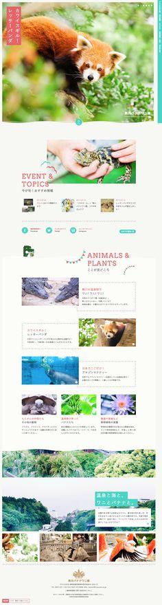 FireShot Capture 264 - 熱川バナナワニ園 - http___bananawani.jp_.png