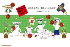 バスケットボールの犬の年賀状218戌年