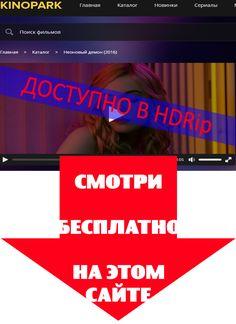 неоновый демон премьера в казахстане Фильм доступен к просмотру на сайте http://kinopark2.tumblr.com