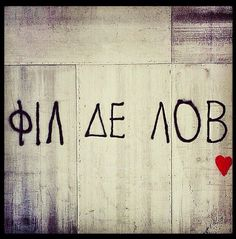 Feel the love. Wall Quotes, Words Quotes, Me Quotes, Funny Quotes, Sayings, Greek Name Days, Stuff Co, Funny Greek, Sharing Quotes