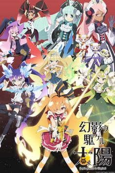 Aniplex of America confirmed on Friday that it plans to release the il sole penetra le illusioni ~ Day Break Illusion television anime on home video in. Magical Girl, News Anime, Koi, Aniplex Of America, Angel Beats, Online Anime, Free Anime, It Goes On, Game Item