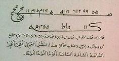 Bhai Hanfi Wazaif and Taweez: Talisman Wazifa to Forget Love Free Books Online, Free Pdf Books, Books To Read Online, Read Books, Islamic Phrases, Islamic Messages, Islamic Dua, Black Magic Book, Islam Facts