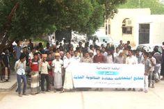 #موسوعة_اليمن_الإخبارية l طلاب يحتجون بمدينة سيئون للمطالبة بإعادة النظر في نتائج امتحانات شهادة الثانوية العامة