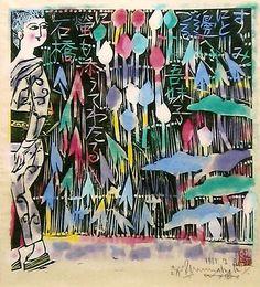 Shikō Munakata Japanese, 1903 - 1975 Enjoying the Cool of the Evening Compositions on Tanizaki Jun'ichirō's Poems (series) 1957 color woodcut Japanese Modern, Japanese Prints, Japanese Art, Modern Prints, Modern Art, Grafic Art, A Level Art, National Gallery Of Art, Art Graphique