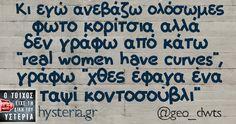 "Kι εγώ ανεβάζω ολόσωμες φωτο κορίτσια αλλά δεν γράφω από κάτω ""real women have curves"", γράφω ""χθες έφαγα ένα ταψί κοντοσούβλι"" Funny Greek, Greek Quotes, Greek Recipes, Just For Laughs, Real Women, Funny Quotes, Wisdom, Funny Stuff, Hilarious Quotes"
