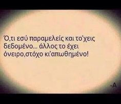 Favorite Quotes, Best Quotes, Life Quotes, Great Words, Wise Words, Special Quotes, Greek Quotes, Psychology, Poems