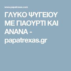 ΓΛΥΚΟ ΨΥΓΕΙΟΥ ΜΕ ΓΙΑΟΥΡΤΙ ΚΑΙ ΑΝΑΝΑ - papatrexas.gr