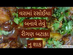વરામાં બનાવે તેવું રીંગણ બટાકાનું શાક એકવાર જરૂરથી બનાવો/રીંગણ બટાકા નું શાક/brinjal potato - YouTube Vegetable Recipes, Vegetarian Recipes, Snack Recipes, Dessert Recipes, Cooking Recipes, Desserts, Gujarati Recipes, Indian Food Recipes, Aloo Methi