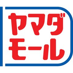 [Yamada Mall] Retailsell / wholesale trade / Consultation Shops