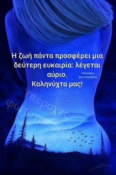 Καληνύχτα Greek Quotes, Good Night, Psychology, Beautiful Pictures, Advice, Words, Inspiration, Pink Roses, Random