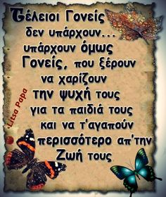 Family Quotes, Life Quotes, Inspiring Quotes About Life, Inspirational Quotes, Love Parents, Greek Culture, Happy Morning, Dead To Me, Do Not Fear