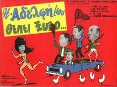via retromaniax.gr Film Posters, Greek, Cinema, Comic Books, Comics, Cover, Vintage, Legends, Movies
