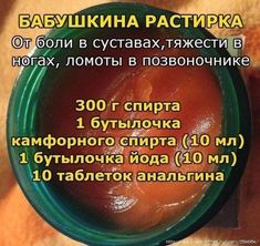 babushkina-rastirka-ot-boli-v-sustavah-tyazhesti-v-nogah-lomoty-v-pozvonochnike - Green&White. Health And Fitness Articles, Health Fitness, 20 Min Ab Workout, Fix Rounded Shoulders, Homemade Cosmetics, Lose Weight In A Week, Health Matters, Alternative Medicine, Health Remedies