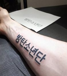 Koreans React To Foreigners With BTS-Themed Tattoos Kpop Tattoos, Army Tattoos, Korean Tattoos, Body Art Tattoos, Sleeve Tattoos, Tatoos, Armband Tattoo, Little Tattoos, Minimal Tattoo