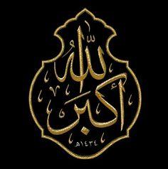 ألله أكبر #الخط_العربي